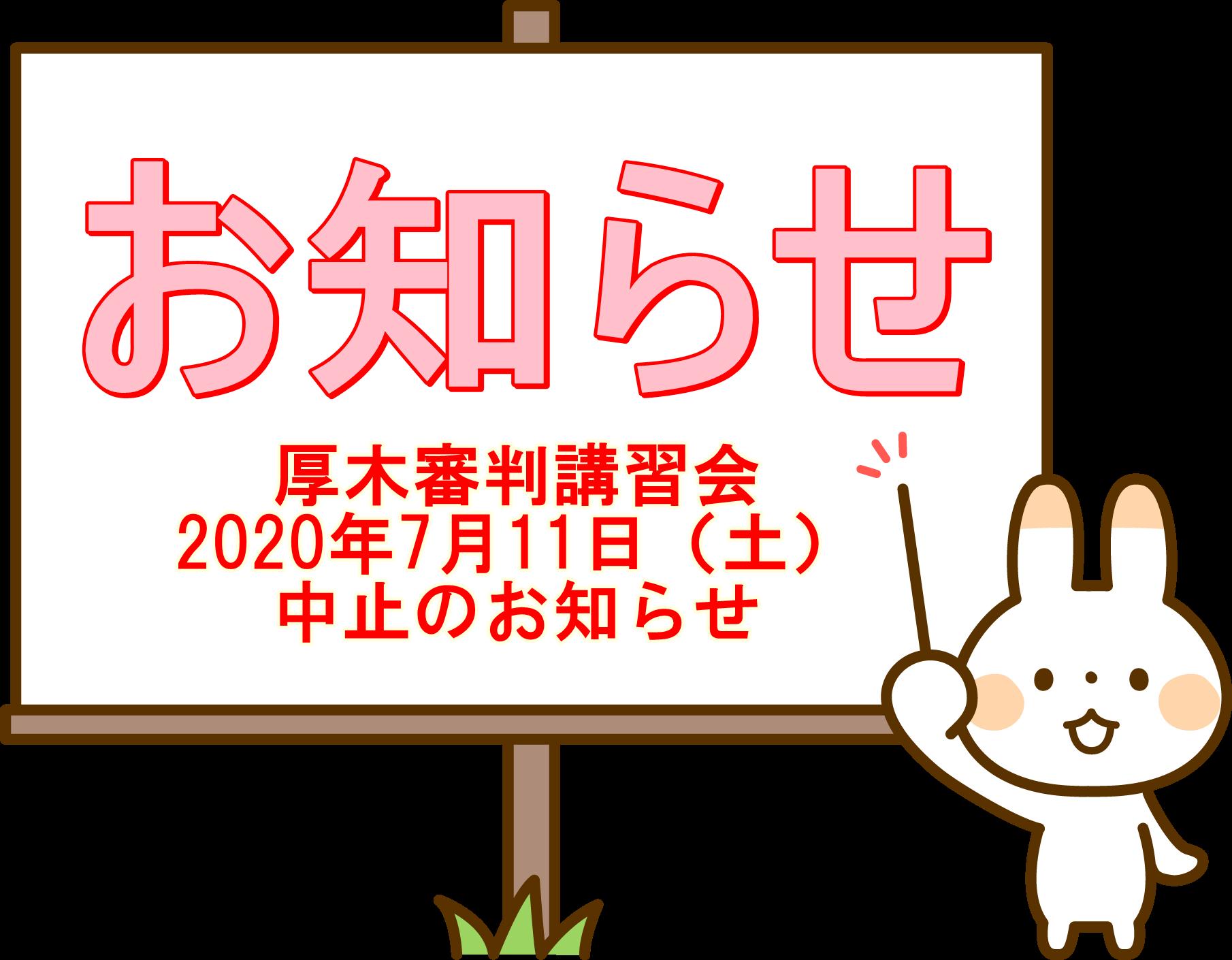 厚木審判講習会中止のお知らせ