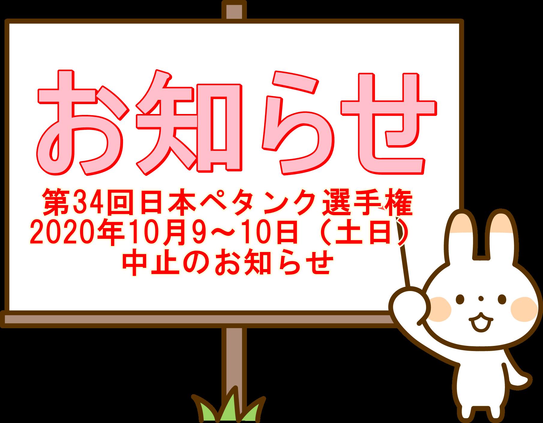 第34回日本ペタンク選手兼大会中止のお知らせ
