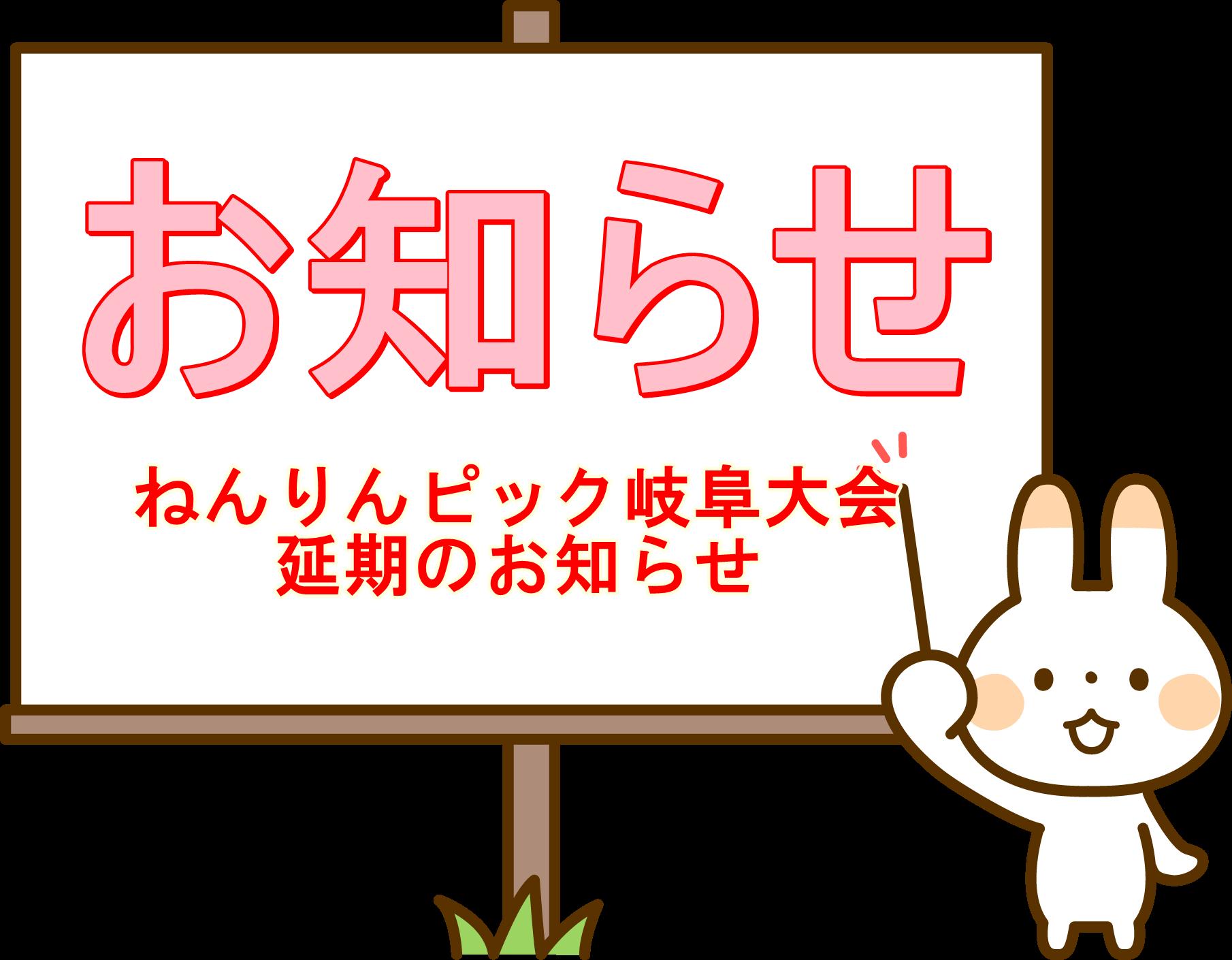 ねんりんピック岐阜大会延期のお知らせ画像